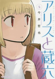 ALICE & ZOROKU GN VOL 06