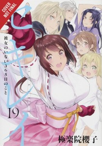 SEKIREI GN VOL 10 365 DAYS WITHOUT HER