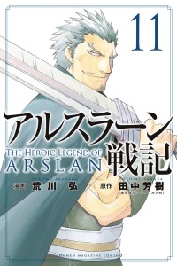 HEROIC LEGEND OF ARSLAN GN VOL 11