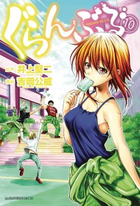 GRAND BLUE DREAMING GN VOL 10