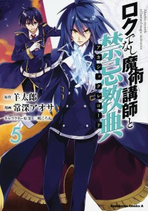 AKASHIC RECORDS OF BASTARD MAGICAL INSTRUCTOR GN VOL 05
