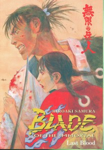 BLADE OF THE IMMORTAL TP VOL 14 LAST BLOOD