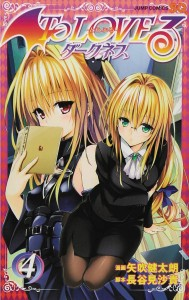 TO LOVE RU DARKNESS GN VOL 04