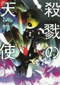 ANGELS OF DEATH GN VOL 02